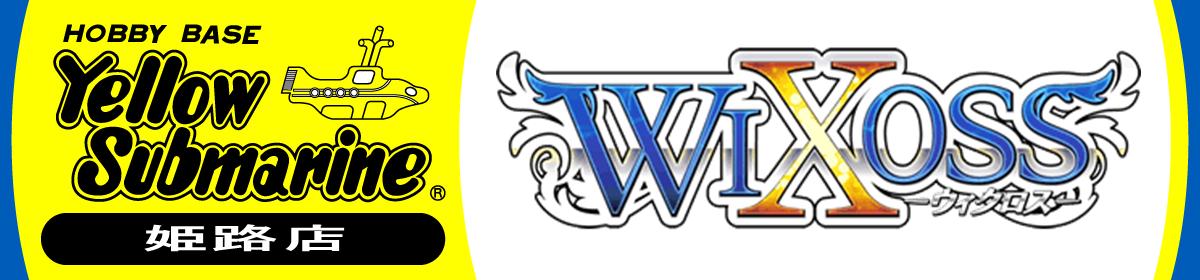 ウィクロスセレモニー YS姫路店(第1回WXC)【サポートあり】フォーマット:キーセレクション