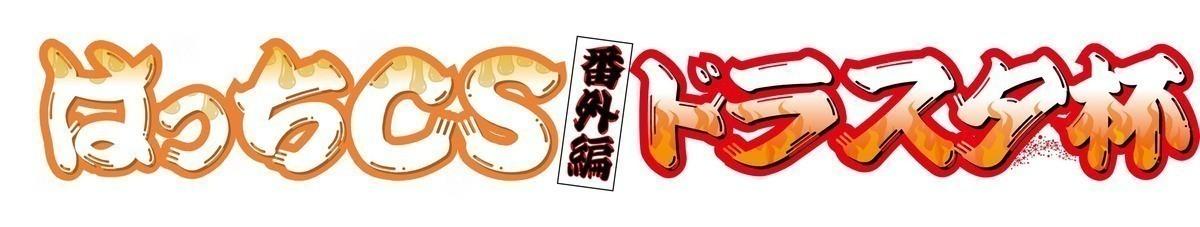 はっちcs × ドラスタ杯 inドラゴンスター岸和田春木店