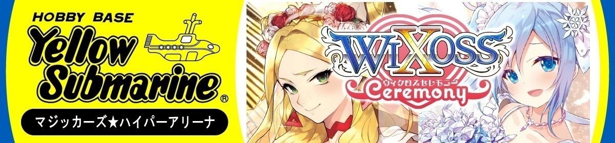 第4回WIXOSS Ceremony in YSマジッカーズ★ハイパーアリーナ