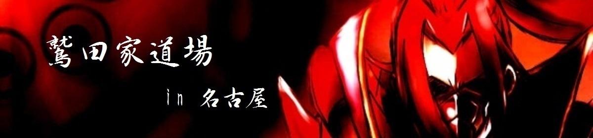 【第4回】白猫TCG 鷲田家道場 in 名古屋