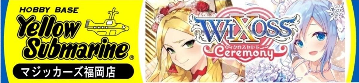 第4回WIXOSSセレモニーin YSマジッカーズ福岡店