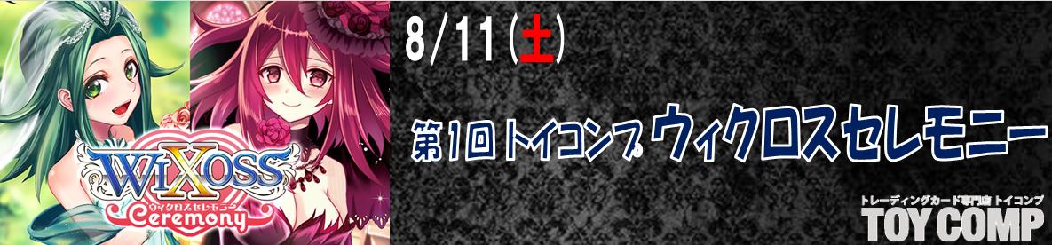 第1回トイコンプ梅田 WIXOSS CEREMONY【オールスター】【サポートあり】