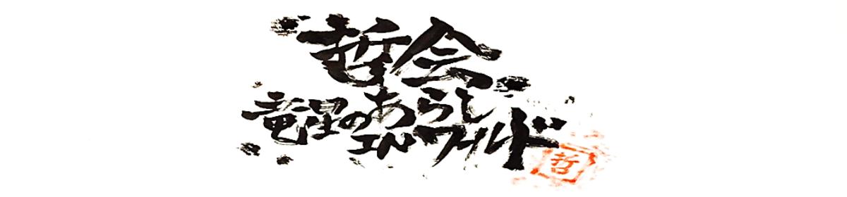 哲会 ~竜星のあらしINワールド~