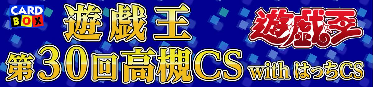 【遊戯王第30回高槻CS】
