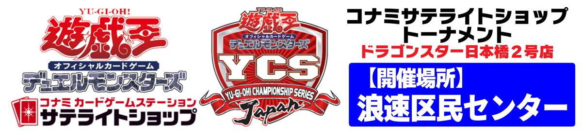 YCSJプレイベント 遊戯王OCG サテライトショップ トーナメント 浪速区民センター
