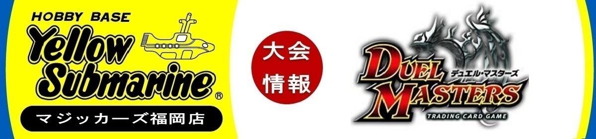 第8回YS福岡店デュエマCS【2ブロック構築】