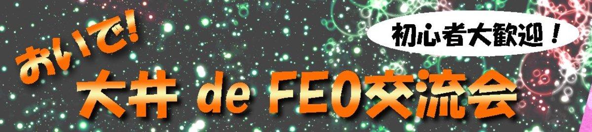 おいで!大井 de FE0交流会