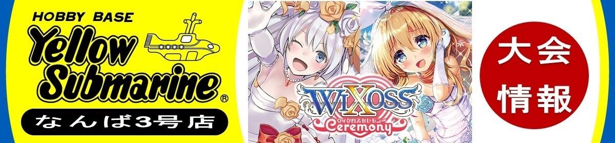 ウィクロスセレモニー YSなんば3号店(第5回WXC)【サポート申請中】