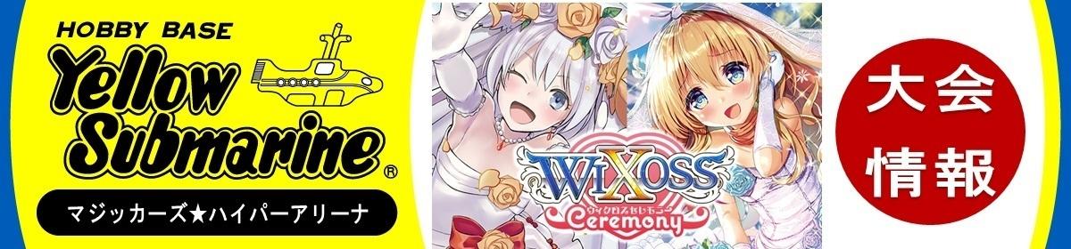 第6回WIXOSS Ceremony in YSマジッカーズ★ハイパーアリーナ