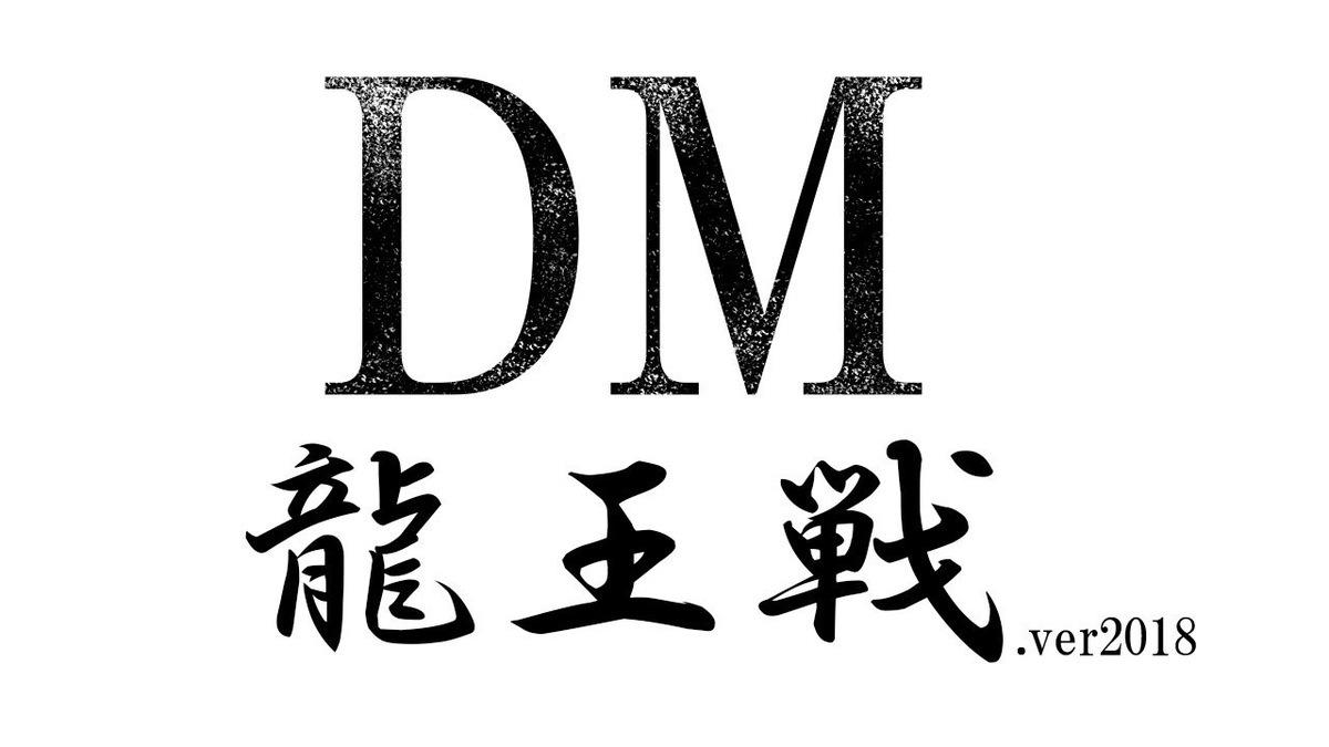 第12回 サンチャCS(龍王戦 予選5回目)
