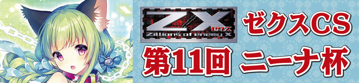 【第11回 Z/XCSニーナ杯】