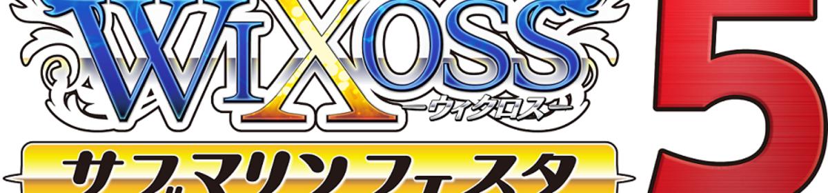 ウィクロスサブマリンフェスタ5 YS名古屋GS(第3回WXC)