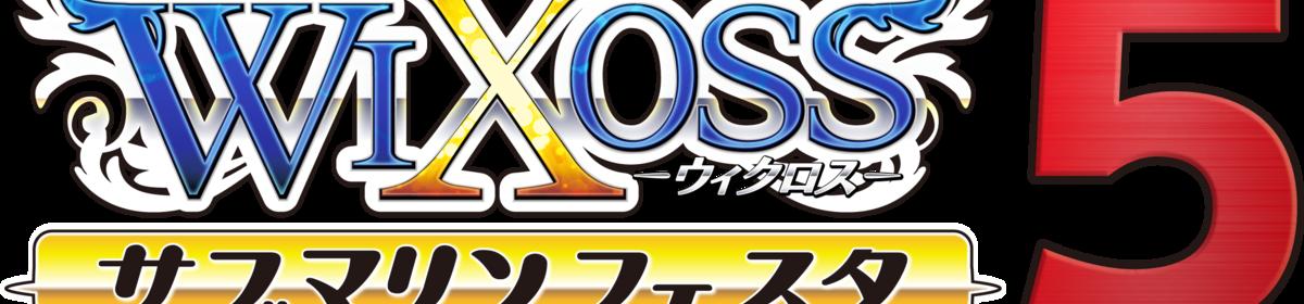 ウィクロス サブマリンフェスタ5   in YS札幌(第3回WXC)【サポートあり】