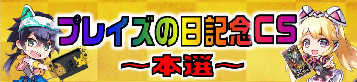 ポケカプレイズCS【本選】