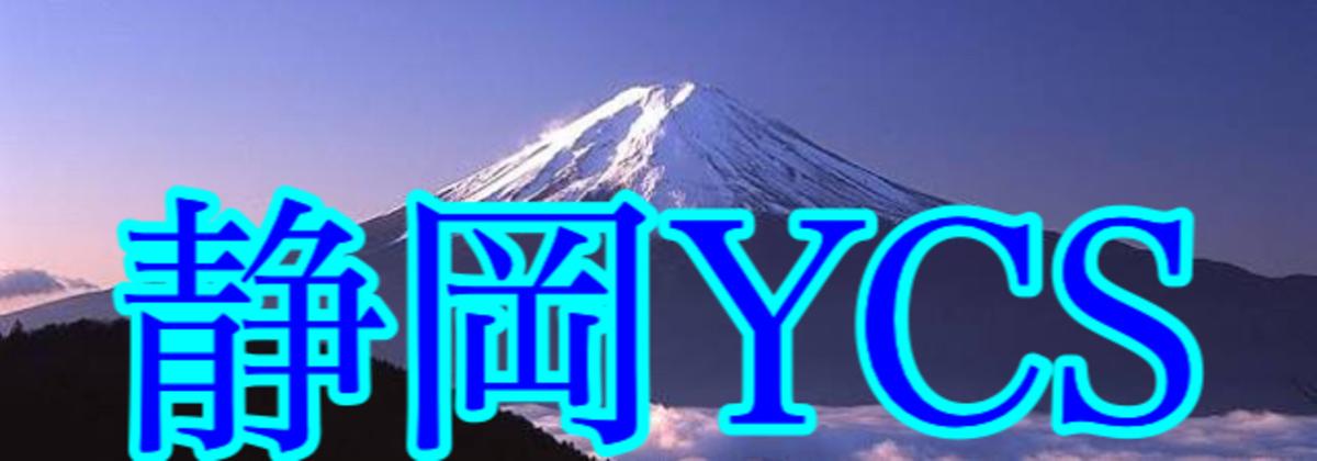 第5回 静岡YCS with はっち