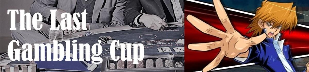 ラスト・ギャンブル杯
