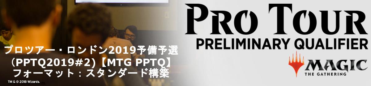 プロツアー・ロンドン2019予備予選(PPTQ2019#2)【MTG PPTQ】フォーマット:スタンダード構築