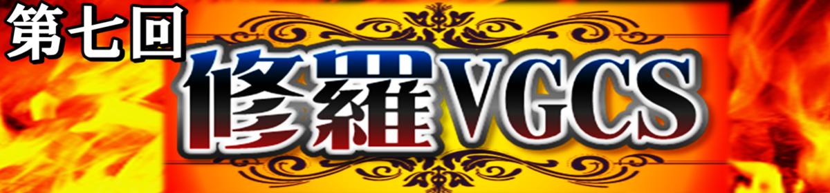 【第7回】修羅VGCS
