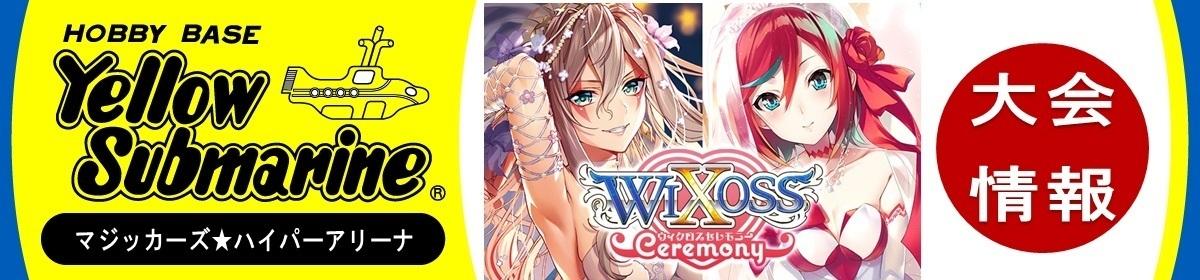 第7回WIXOSS Ceremony in YSマジッカーズ★ハイパーアリーナ