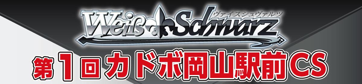 第1回WS岡山駅前カドボCS(個人戦)