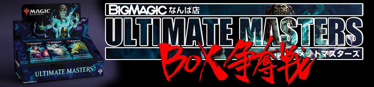 アルティメットマスターズ BOX争奪戦