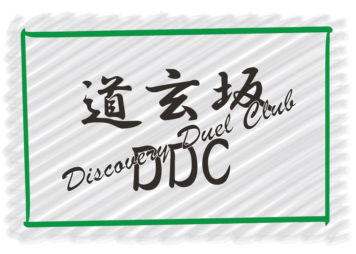 第2回DDC交流会