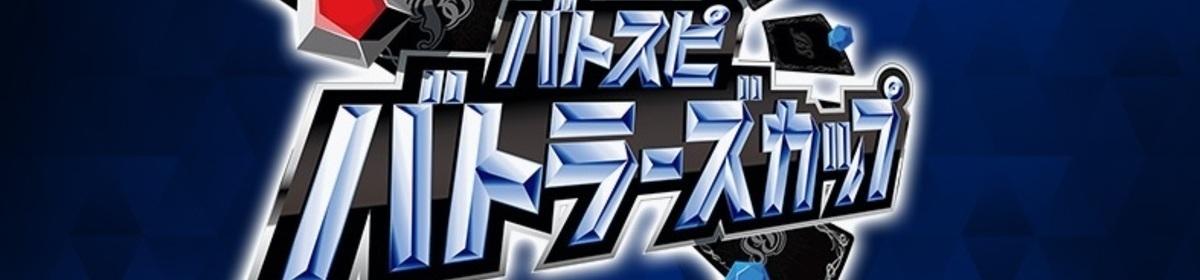 第4回「バトスピ バトラーズカップ ㏌ 新潟」